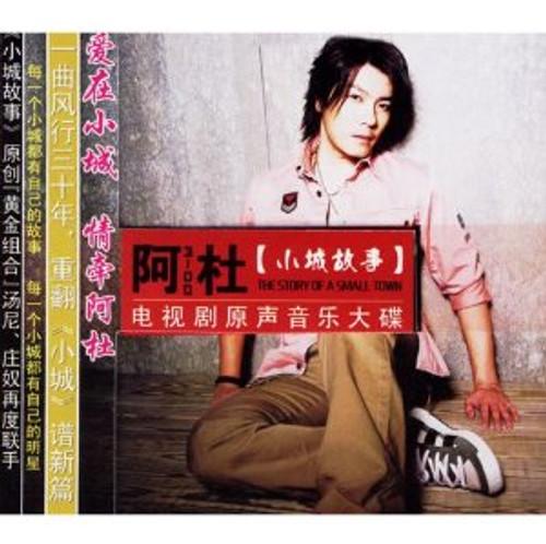 A-Do: The Story of A Small Town -TV series original soundtrack album - (WYP2)