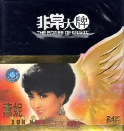 Fan Ny (Xun Ni): The Power of Music (4 CD set) - (WYP5)