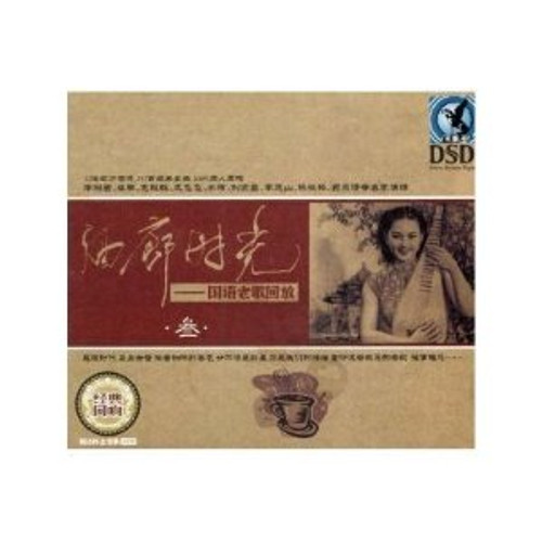 Chinese Classic Popular Songs by Singers from Taiwan Vol.3: 4 CDs (import) - (WYQB)
