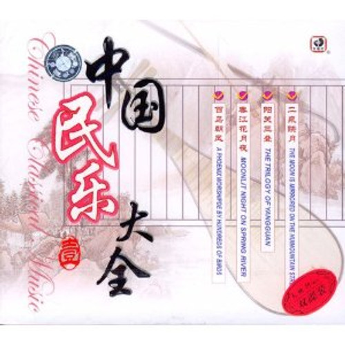 Chinese Classical Music Vol. I & II (4 Audio CDs in 2 separate packaging) - (WYQC)