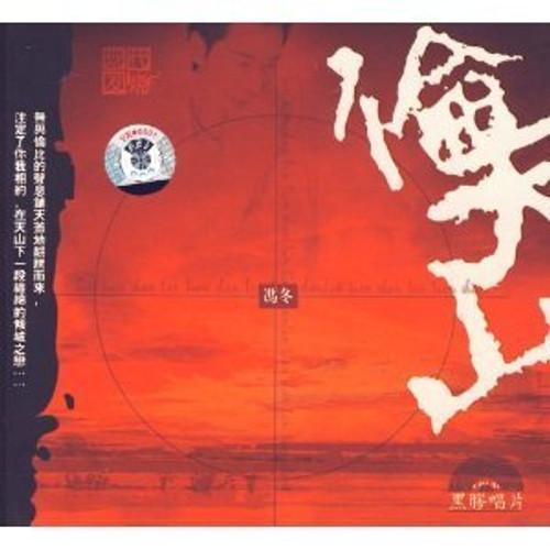 Feng Dong: Lun Tianshan - (WYRV)