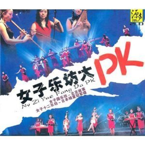 12 Girls Band + Women's State Band: PK (2 CDs) - (WYVV)