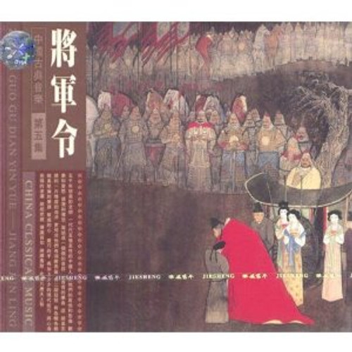 Chinese Classical Music: Order from the General - (WYX5)