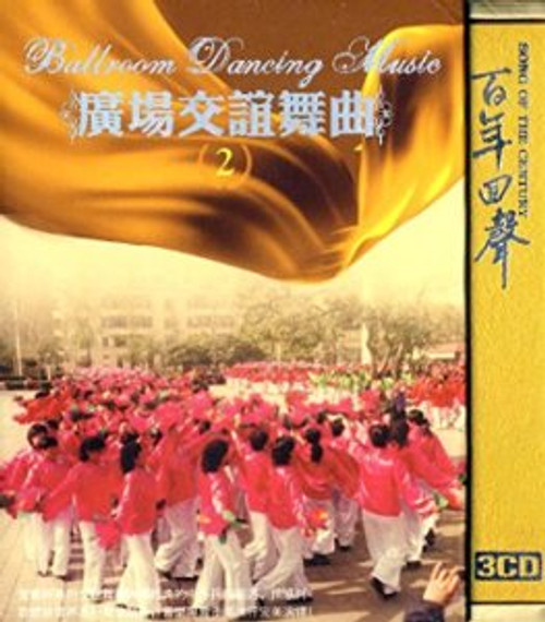 Ballroom Dance Music (3 CD box set) - (WYXD)