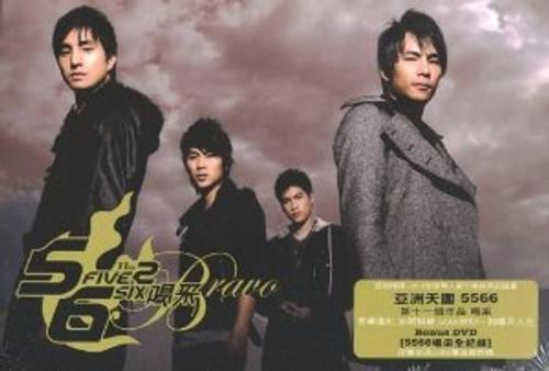 5566 Band: Bravo (CD + Bonus DVD) (Taiwan Import) - (WYYW)