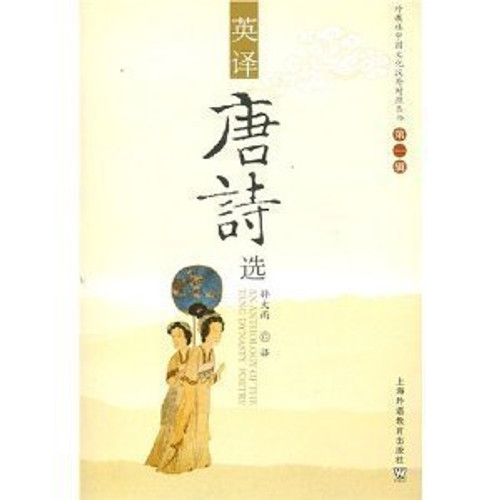 An Anthology of the Tang Dynasty Poetry - (WF3V)