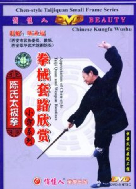 Appreciation of Chen-style Taiji Quan and Weapon Routines - (WT11)