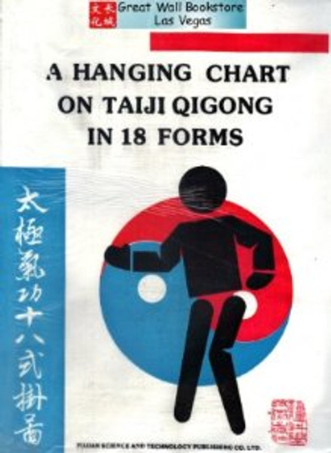 A Hanging Chart on Taiji Qigong in 18 Forms - (WT57)
