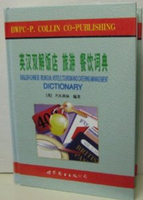 English-Chinese Bilingual Hotels, Tourism and Catering Management Dictionary - (WL3U)