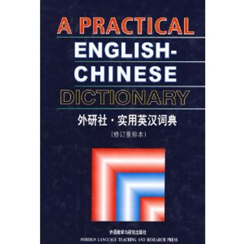 A Practical English-Chinse Dictionary (Revised Edition) - (WL5W)