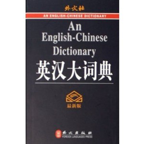 An English-Chinese Dictionary - (WL7E)
