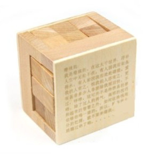 """Wooden Kongming Lock Puzzle - Size: 2.5"""" x 2.5"""" x 2.0"""" - (WLX6)"""