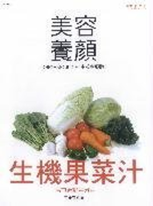 Organic Juice (Traditional Chinese and English Edition) - (WQ0B)