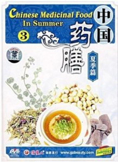 Chinese Medicinal Food 3 in Summer - (WQ10)