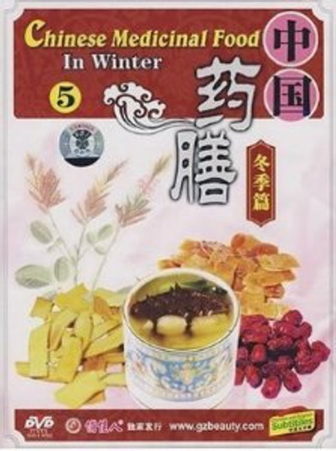 Chinese Medicinal Food 5 in Winter - (WQ13)