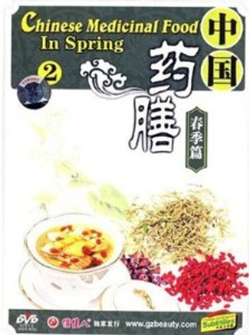 Chinese Medicinal Food in Spring - (WQ14)