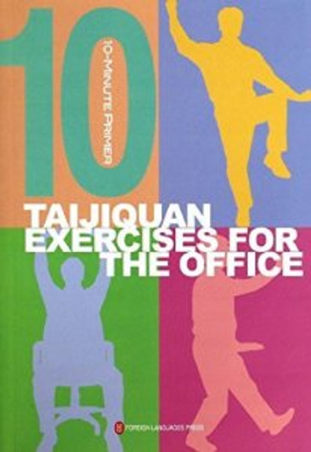 10-Minute Primer: Taijiquan Exercises for the Office(Chinese Edition) - (WR12)
