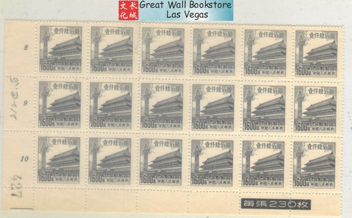 China Stamps - 1954, Sc 212 Gate of Heavenly, block of 18, MNH-VF (9021E)