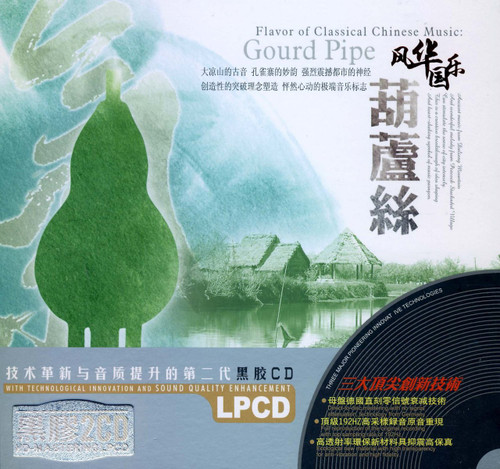 Hulusi (Cucurbit Flute or Gourd Pipe): Flavor of Classical Chinese Music - 2 CD set (WW6Y)