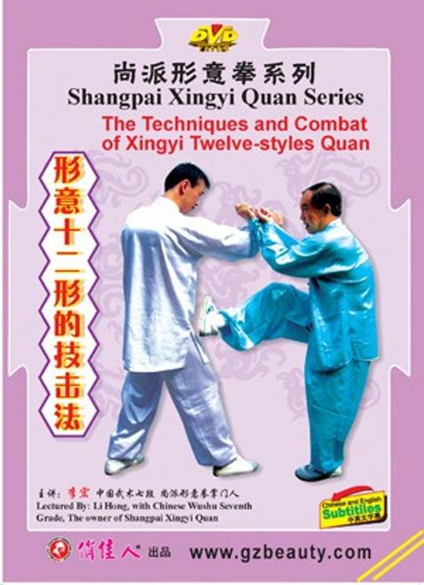 Shangpai Xingyi Quan Series-The Techniques and Combat of Xingyi Twelve-styles Quan (WMD3)