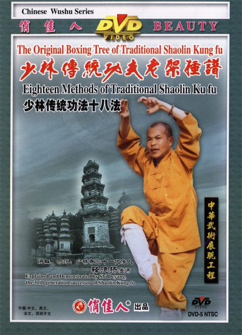 Eighteen Methods of Traditional Shaolin Kungfu [DVD] - (WM7D)