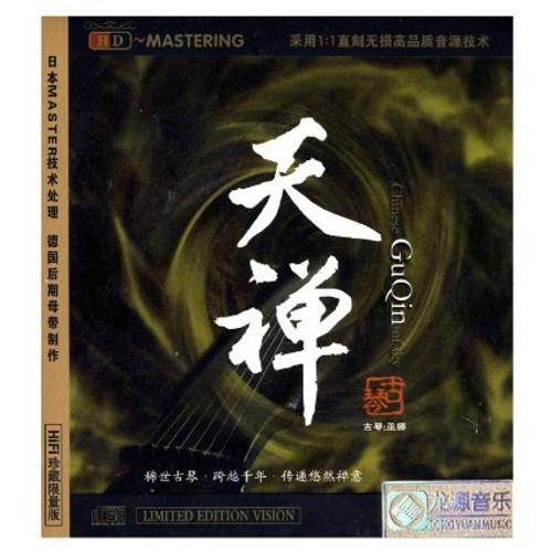 Guqin: Zen in the Sky [Audio CD] Wu Na - (WV73)