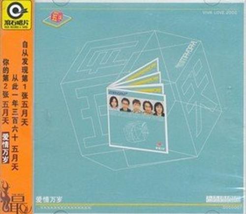 Mayday (Wu Yue Tian): Viva Love [Audio CD] Mayday; Wu Yue Tian - (WW7H)