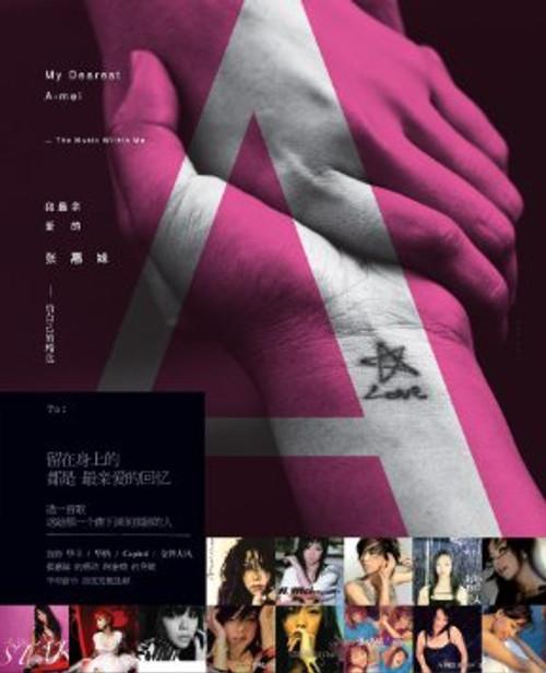A-Mei (Zhang Huimei, Chang Hui-mei): My Dearest - 4 CD set (WVAH)