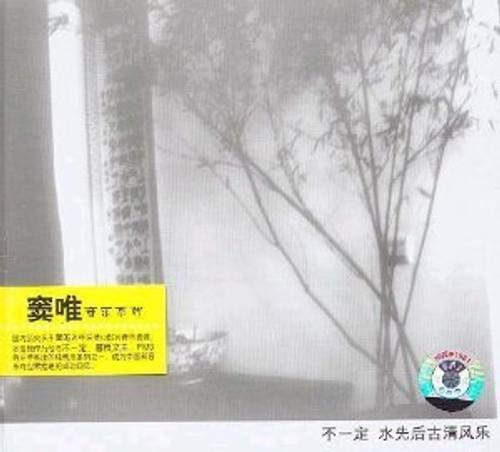 Dou Wei: Not Necessarily [Audio CD] Dou Wei 窦唯+不一定:水先后古清风乐(CD) - (WV7G)