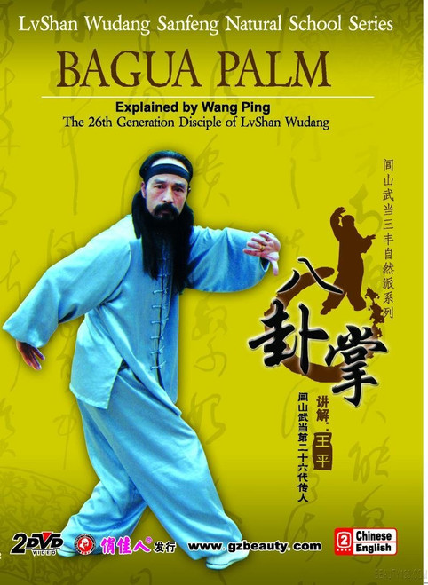Bagua Palm - LvShan Wudang Sanfeng Natural School Series (2 DVDs) [DVD] - (WM0T)
