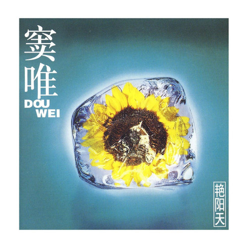 Dou Wei: Sunny Sky (WW86)