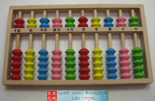 "Chinese Abacus for Kids - Wood  少年中国算盘-  size 9.25"" x 5.25"" (WXPN)"