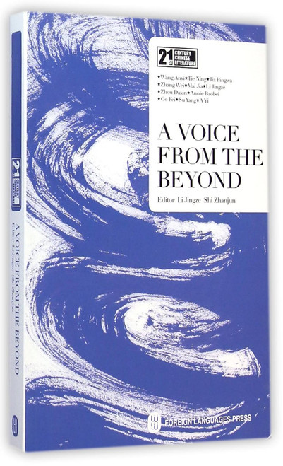 A Voice From The Beyond(The English Version)(21st Century Chinese Contemporary Literature Library) Paperback – January 1, 2015 (WF29)