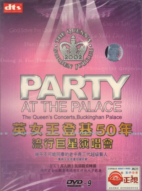 Party at the Palace - The Queen's Jubilee Concerts, Buckingham Palace (China Import) - DVD (WV1M)