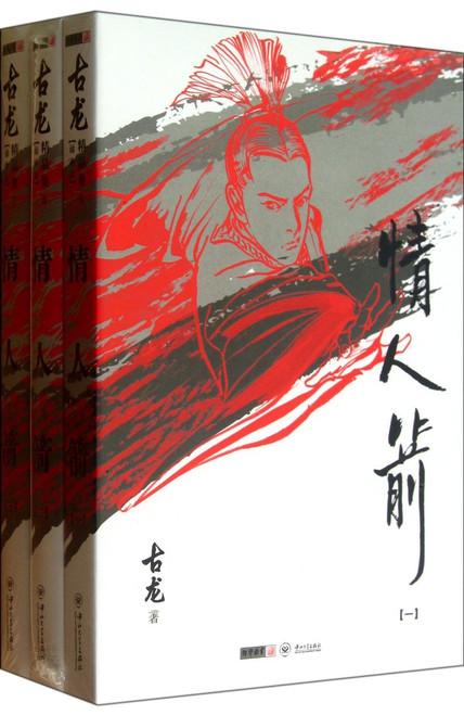 Gu Long : Lover's Arrow (Qingren Jian) - (Illustrated Version Three Volumes) 古龙精品集(朗声插画版)-情人箭(全三册) (WB2L)