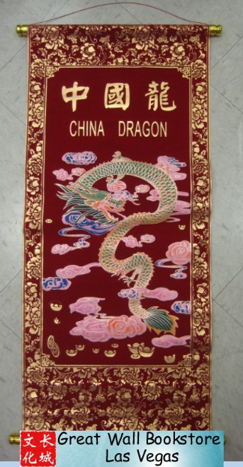 """China Dragon Chinese Scroll - Velvet with gold embossing size: 14"""" x 32"""" (WXNY)"""