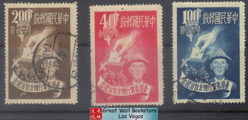 Taiwan Stamps - 1951 , Sc 1037, 1038, 1039  Allegory of Election - Used (9T0BY)