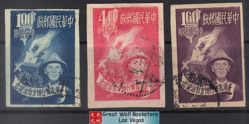 Taiwan Stamps - 1951 , Sc 1037, 1038, 1039  Allegory of Election - Imperf - Used (9T0HN)
