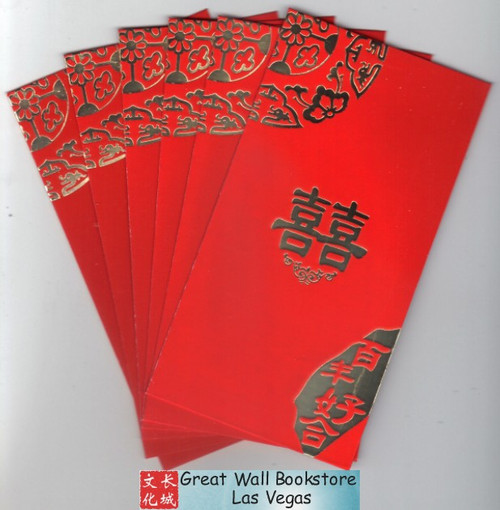 "Chinese Double Happiness Red Envelope for Wedding (with gold embossing size: 3.5"" x 6.5"" ) Total 6 envelopes (WXRV)"