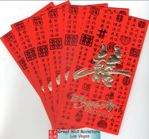 "Chinese Double Happiness Red Envelope for Wedding (with gold embossing size: 3.5"" x 6.5"" ) Total 6 envelopes  (WX6F)"