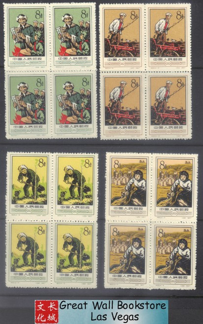 China Stamps - 1957 , S20 , Scott 330-333 Agricultural Cooperatives - Block of 4 - MNH, F-VF (9033B)