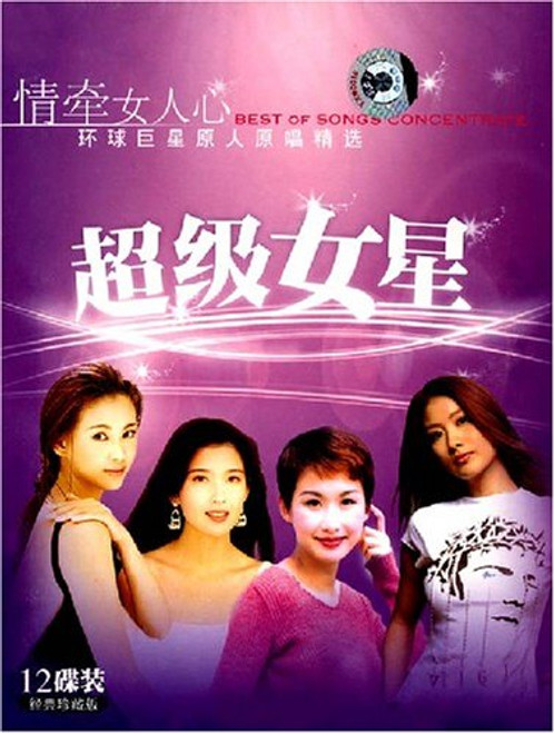 Chinese Super Stars : Best Collections (12 CD set) (WYD2)