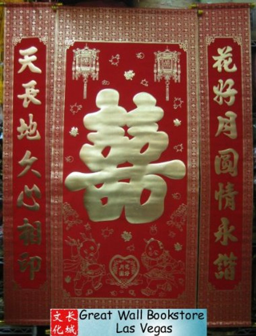 """Chinese Double Happiness Scroll Set (3 scrolls) - Velvet with gold embossing Double Happiness Scroll size: 28.00"""" x 62"""", the two Wedding Couplet Poem Scrolls size: 10.50"""" x 62"""" (WXFL)"""