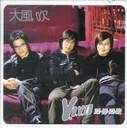 Y.I.Y.O 亞.億.亞.歐 : 大風吹 - taiwan import - (WV8G)