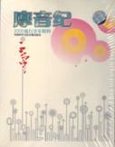 摩音纪 -英文流行音乐  2 CD (WYXY)