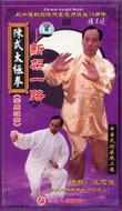陈式太极拳:新架一路实用技击(8VCD) 张志俊(讲解) (演员) 格式: VCD (WT6K)