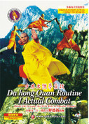 Shaolin Dahong Boxing (WMF3)