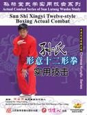 Sun-style Xingyi Twelve-style Boxing - 2 DVD set (WMEL)