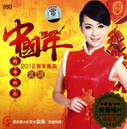 Gong Yue : Songs for Chinese New Year 龚玥中国年2012贺年新曲新年快乐 (WV95)