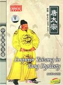 Eternal Emperor: Emperor Taizong in Tang Dynasty (Eng/Chn subtitle) DVD (WXPD)